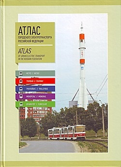 Atlas of urban electric transport in the Russian Federation